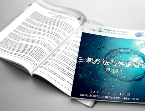 In Chinese: Madrid Declaration on Ozone Therapy